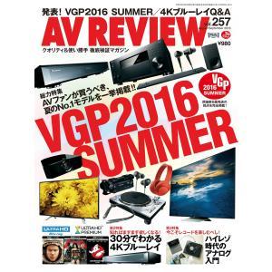 AVレビュー 2016年9月号 電子書籍版 / AVレビュー編集部|ebookjapan