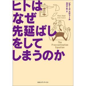 ヒトはなぜ先延ばしをしてしまうのか 電子書籍版 / ピアーズ・スティール(著者)/池村千秋(訳者)|ebookjapan