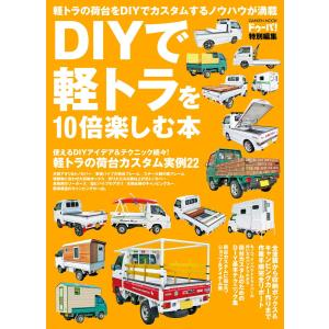 DIYで軽トラを10倍楽しむ本 電子書籍版 / ドゥーパ!編集部