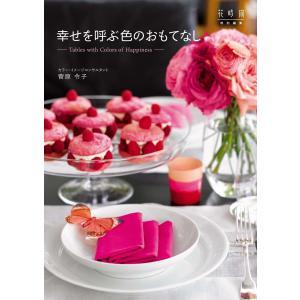 幸せを呼ぶ色のおもてなし 電子書籍版 / 著者:菅原令子 ebookjapan
