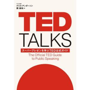【初回50%OFFクーポン】TED TALKS スーパープレゼンを学ぶTED公式ガイド 電子書籍版 / 著:クリス・アンダーソン 訳:関美和 ebookjapan