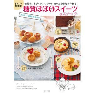 【初回50%OFFクーポン】糖質ほぼゼロスイーツ&スナック 電子書籍版 / 主婦の友社 ebookjapan