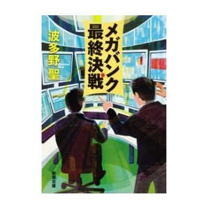 メガバンク最終決戦(新潮文庫) 電子書籍版 / 波多野聖|ebookjapan