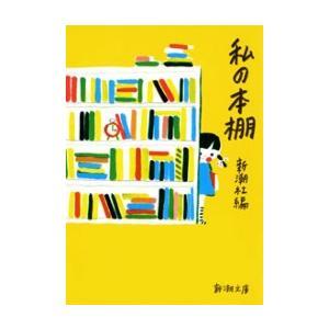 私の本棚(新潮文庫) 電子書籍版 / 新潮社/編 ebookjapan