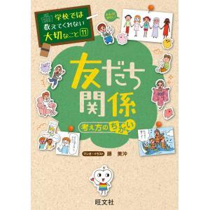 学校では教えてくれない大切なこと11友だち関係(考え方のちがい) 電子書籍版 / 編集:旺文社|ebookjapan