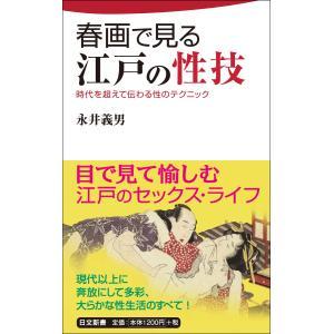 春画で見る江戸の性技 電子書籍版 / 著:永井義男|ebookjapan