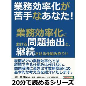 睦月かい/MBビジネス研究班 出版社:まんがびと 提供開始日:2016/07/23 タグ:趣味・実用...