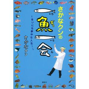 さかなクンの一魚一会 〜まいにち夢中な人生!〜 電子書籍版 / さかなクン|ebookjapan