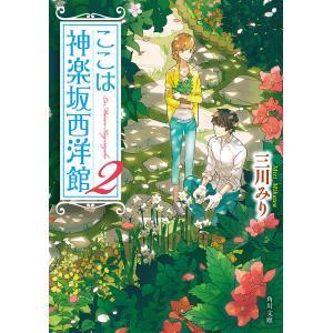 ここは神楽坂西洋館 2 電子書籍版 / 著者:三川みり ebookjapan