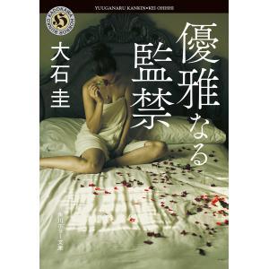 【初回50%OFFクーポン】優雅なる監禁 電子書籍版 / 著者:大石圭|ebookjapan