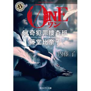 【初回50%OFFクーポン】ONE 猟奇犯罪捜査班・藤堂比奈子 電子書籍版 / 著者:内藤了|ebookjapan