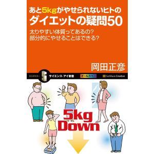 あと5kgがやせられないヒトのダイエットの疑問50 電子書籍版 / 岡田正彦|ebookjapan