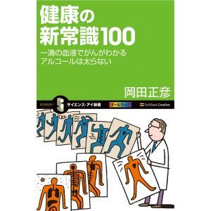 健康の新常識100 電子書籍版 / 岡田正彦|ebookjapan