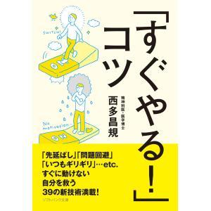 「すぐやる!」コツ 電子書籍版 / 西多昌規