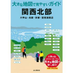 大きな地図で見やすいガイド 関西北部 電子書籍版 / 編集:山と溪谷社|ebookjapan