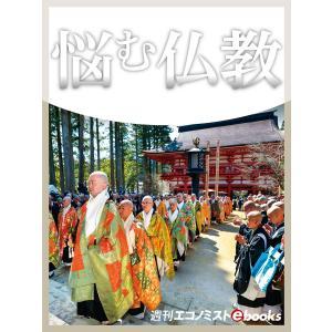 悩む仏教 電子書籍版 / 週刊エコノミスト編集部|ebookjapan