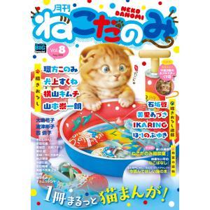 【初回50%OFFクーポン】月刊ねこだのみ vol.8(2016年7月22日発売) 電子書籍版|ebookjapan