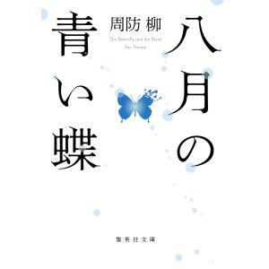 八月の青い蝶 電子書籍版 / 周防 柳|ebookjapan