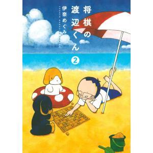 【初回50%OFFクーポン】将棋の渡辺くん (2) 電子書籍版 / 伊奈めぐみ
