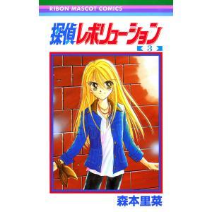 探偵レボリューション (3) 電子書籍版 / 森本里菜|ebookjapan
