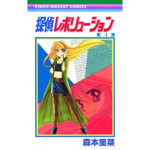 探偵レボリューション (4) 電子書籍版 / 森本里菜|ebookjapan