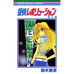 探偵レボリューション (5) 電子書籍版 / 森本里菜|ebookjapan