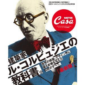 Casa BRUTUS特別編集 最新 建築家ル・コルビュジエの教科書 電子書籍版 / カーサブルータ...