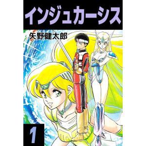 インジュカーシス (1) 電子書籍版 / 矢野健太郎|ebookjapan