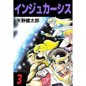 インジュカーシス (3) 電子書籍版 / 矢野健太郎|ebookjapan