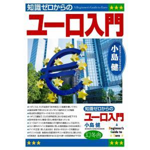 知識ゼロからのユーロ入門 電子書籍版 / 著:小島健