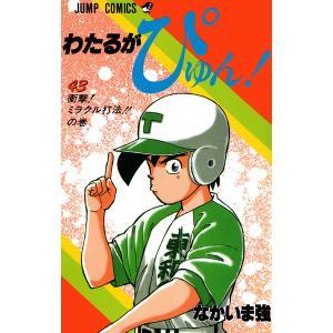 【初回50%OFFクーポン】わたるがぴゅん! (43) 電子書籍版 / なかいま強 ebookjapan