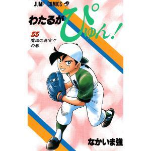【初回50%OFFクーポン】わたるがぴゅん! (55) 電子書籍版 / なかいま強 ebookjapan