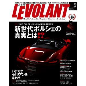 ル・ボラン(LE VOLANT) 2016年9月号 電子書籍版 / ル・ボラン(LE VOLANT)...