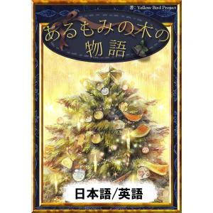 【初回50%OFFクーポン】あるもみの木の物語 【日本語/英語版】 電子書籍版|ebookjapan
