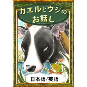 【初回50%OFFクーポン】カエルとウシのお話し 【日本語/英語版】 電子書籍版|ebookjapan