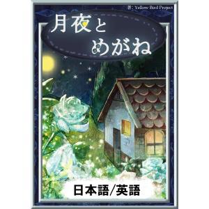 【初回50%OFFクーポン】月夜とめがね 【日本語/英語版】 電子書籍版|ebookjapan