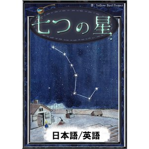 【初回50%OFFクーポン】七つの星 【日本語/英語版】 電子書籍版|ebookjapan