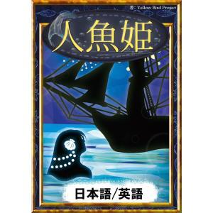 【初回50%OFFクーポン】人魚姫 【日本語/英語版】 電子書籍版|ebookjapan