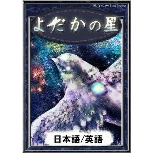 【初回50%OFFクーポン】よだかの星 【日本語/英語版】 電子書籍版|ebookjapan