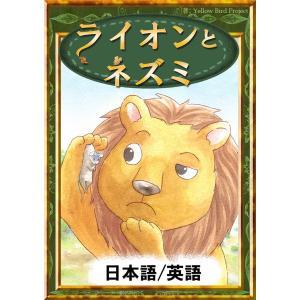 【初回50%OFFクーポン】ライオンとネズミ 【日本語/英語版】 電子書籍版|ebookjapan