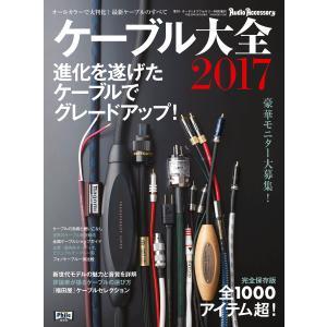 ケーブル大全 2017 電子書籍版 / ケーブル大全編集部 ebookjapan
