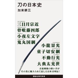 刀の日本史 電子書籍版 / 加来耕三|ebookjapan