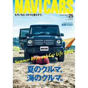 NAVI CARS Vol.25 2016年9月号 電子書籍版 / NAVI CARS編集部 ebookjapan