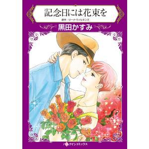 【初回50%OFFクーポン】記念日には花束を 電子書籍版 / 黒田かすみ 原作:ジーナ・ウィルキンズ ebookjapan