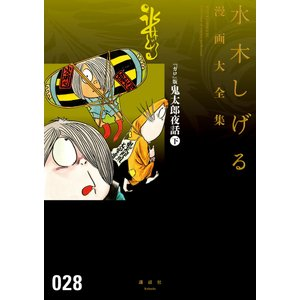 『ガロ』版鬼太郎夜話 【水木しげる漫画大全集】 (下) 電子書籍版 / 水木しげる|ebookjapan