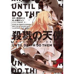殺戮の天使 UNTIL DEATH DO THEM PART 電子書籍版 / 著:木爾チレン 原作:真田まこと|ebookjapan