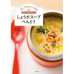 スープジャーで作る 冷えとり&ダイエット しょうがスープべんとう 電子書籍版 / 金丸絵里加/石原新...