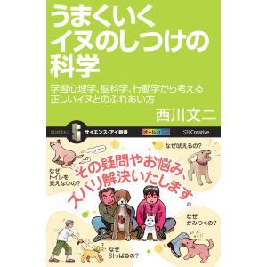 うまくいくイヌのしつけの科学 電子書籍版 / 西川文二 ebookjapan