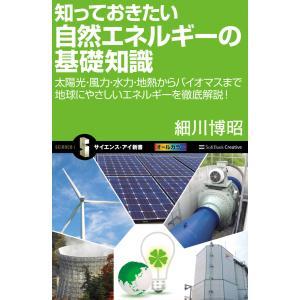 【初回50%OFFクーポン】知っておきたい自然エネルギーの基礎知識 電子書籍版 / 細川博昭|ebookjapan