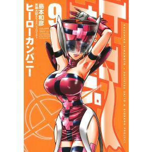 ヒーローカンパニー (9) 電子書籍版 / 島本和彦|ebookjapan